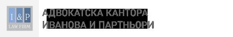 Адвокатска кантора Иванова и партньори